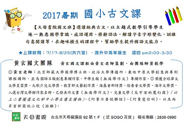 2017暑假國小古文
