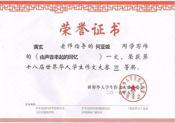 黃玄老師指導何亞璇-由聲音串起的回憶