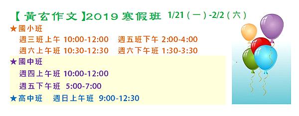 2019寒假作文