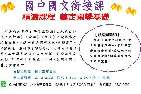 國中國文銜接課
