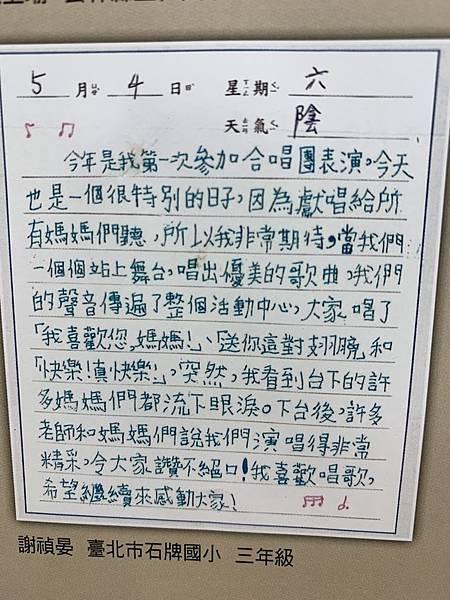 謝禎晏得獎