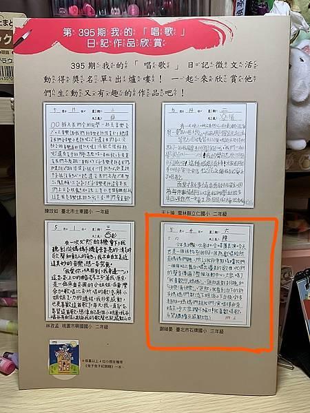 Inked謝禎晏得獎-1_LI
