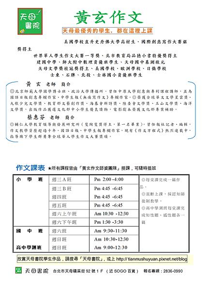 2019.9黃玄作文