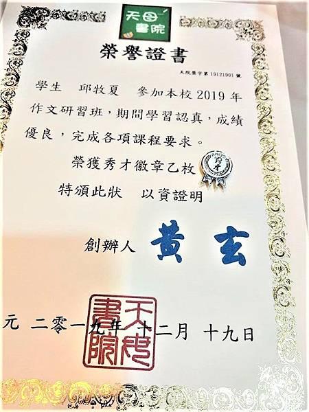 邱牧夏-秀才徽章