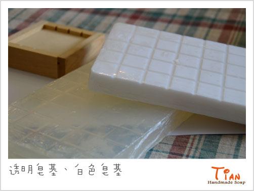 透明皂基、白色皂基.jpg