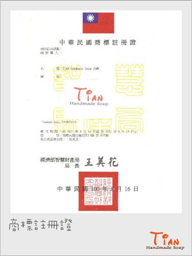 2011-08-29 商標註冊證.jpg