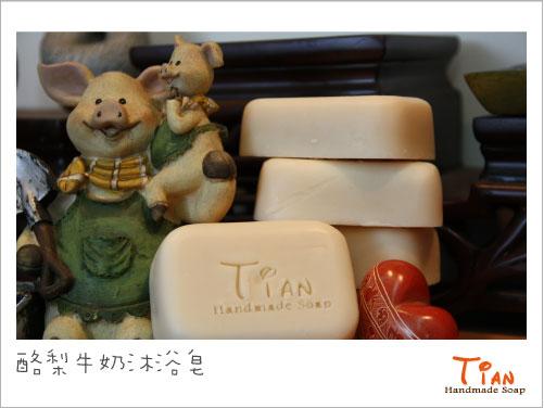 100-09-11 酪梨牛奶沐浴皂.jpg