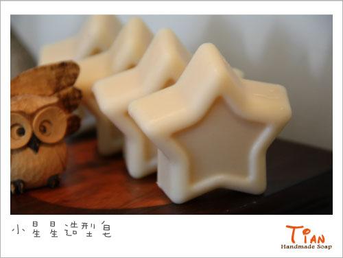 100-09-11 小星星造型皂.jpg