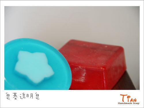 100-09-11 皂基透明皂.jpg
