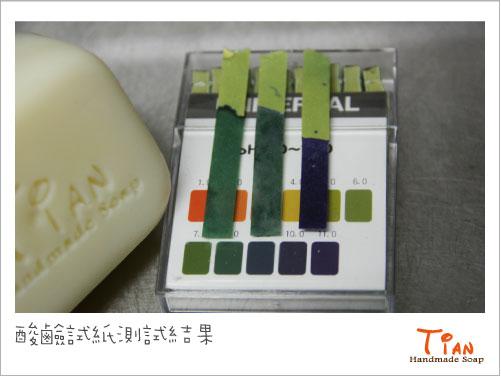 100-09-11 酸鹼試紙測試結果.jpg