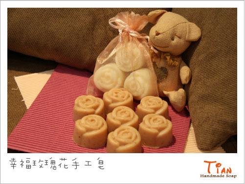 100-09-28 幸福玫瑰花手工皂.jpg