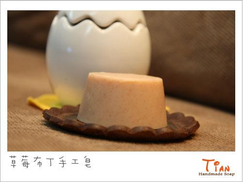 100-10-09 草莓布丁手工皂.jpg