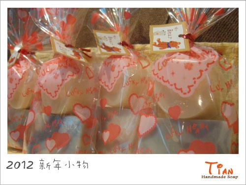 101-01-10 2012新年小物-1.jpg