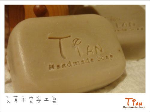 101-01-15 艾草平安手工皂.jpg