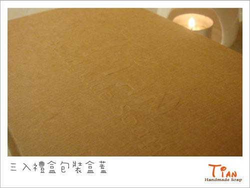 101-01-17 三入禮盒包裝盒蓋.jpg
