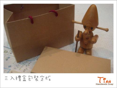 101-01-17 三入禮盒包裝定版.jpg