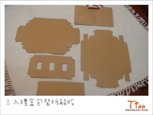 101-01-17 三入禮盒包裝拆解版.jpg