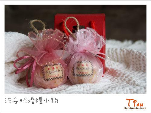 101-06-03 洗手球婚禮小物