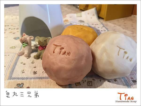 1041002 皂丸三兄弟.jpg