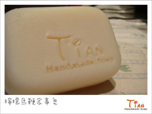 990915-檸檬馬鞭家事皂.jpg