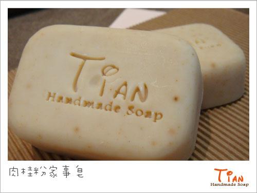 肉桂粉家事皂(2)