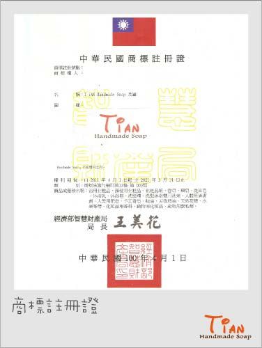 2011-04-07 商標註冊證.jpg