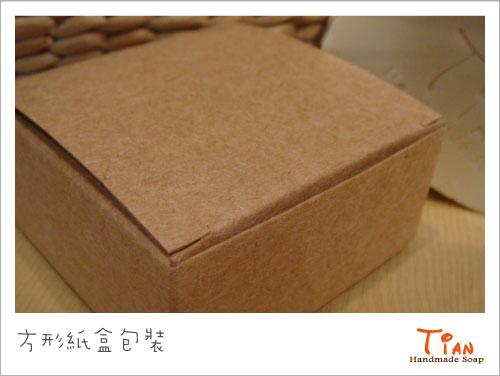 方形紙盒包裝.jpg
