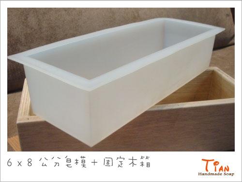 6 x 8 公分皂模 + 固定木箱.jpg
