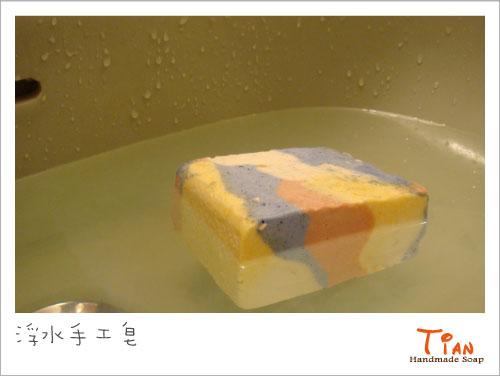 浮水手工皂.jpg