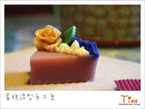 蛋糕造型手工皂.jpg
