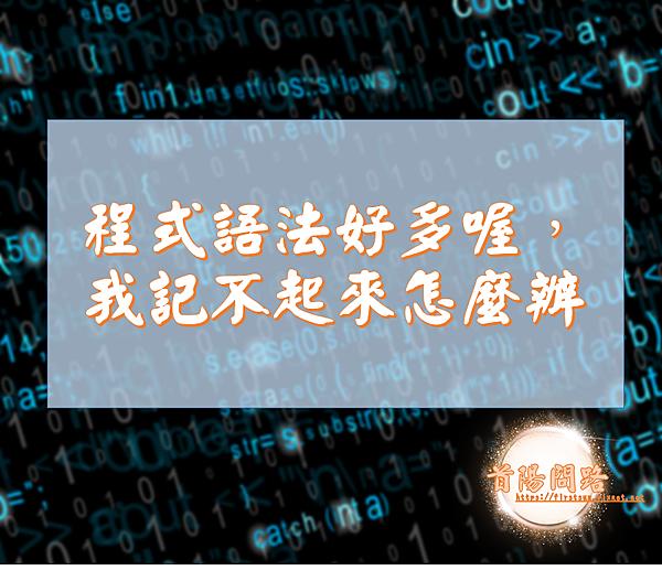 全民寫程式 | 程式語法好多喔,我記不起來怎麼辦?