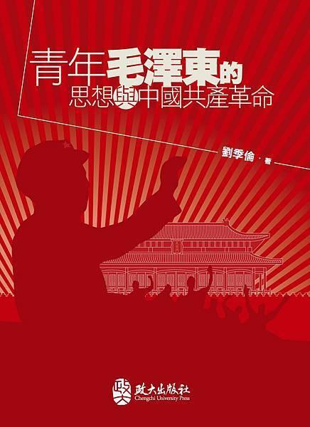 青年毛澤東的思想與中國共產革命-小封