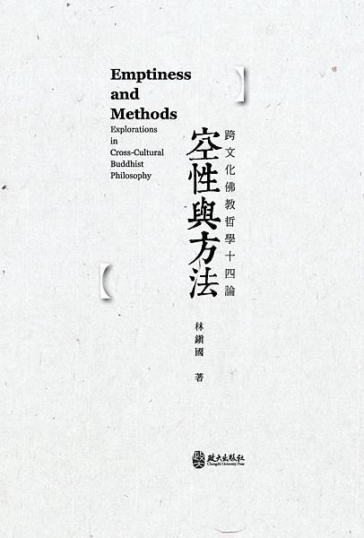 空性與方法:跨文化佛教哲學十四論-小封