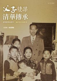 父子雙傑-清華傳承-d