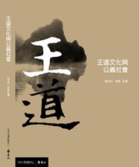 王道文化與公義社會_cover