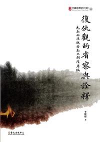 復仇觀封面設計
