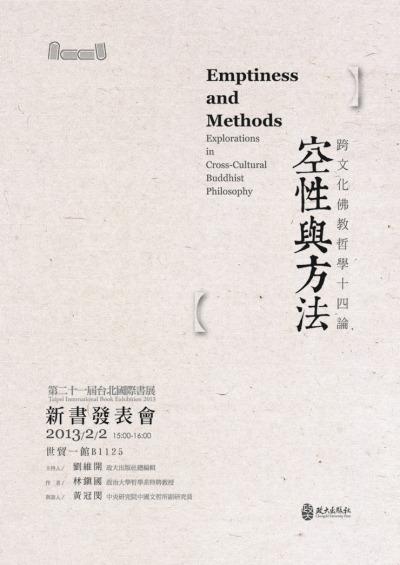 新書發表會海報(空性與方法)定稿