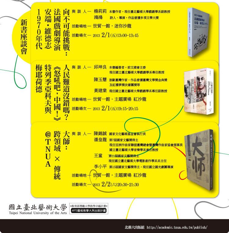 台北藝術大學出版組系列活動