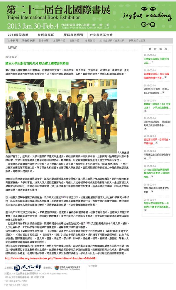台北國際書展-國立大學出版社首開先河 聯合躍上國際書展舞臺