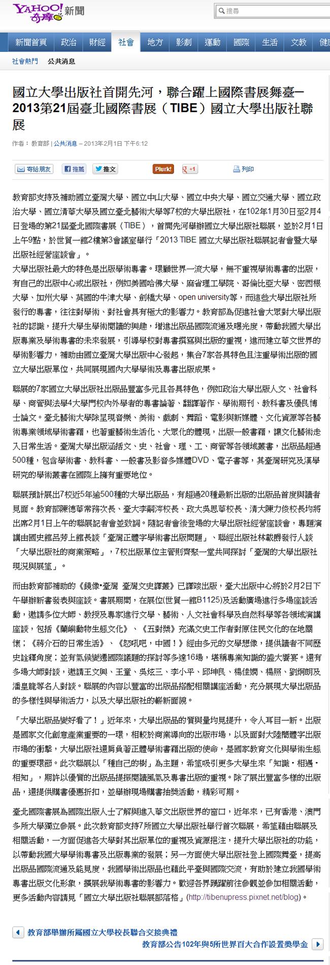 教育部(yahoo)-國立大學出版社首開先河,聯合躍上國際書展舞臺