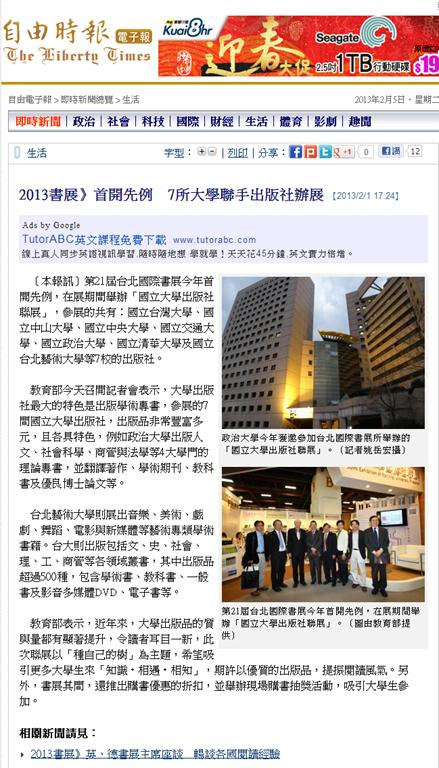 2013書展》首開先例 7所大學聯手出版社辦展   自由電子報 即時新聞 (1)