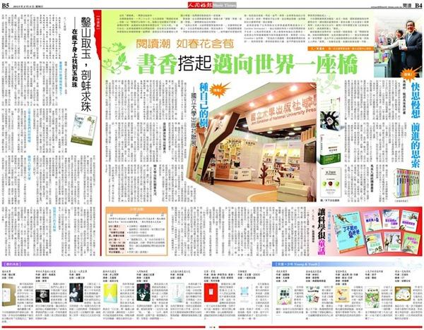 人間福報 0203-tile