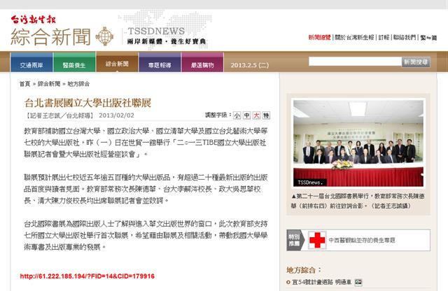 台灣新生報- 台北書展國立大學出版社聯展