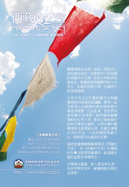 雪域出版社《西藏的地位》書封_明信片(拼板)1.jpg