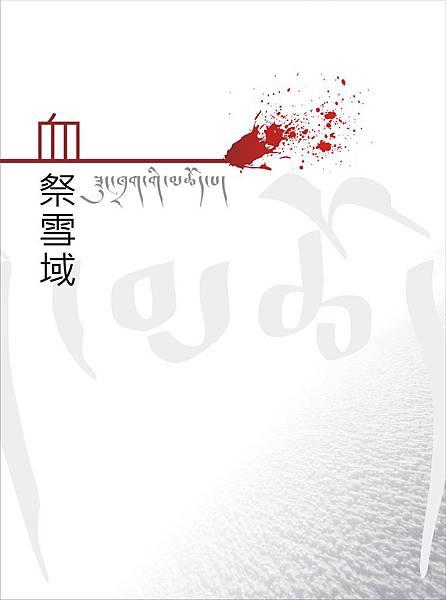 血祭雪域-封面宣傳用稿.JPG
