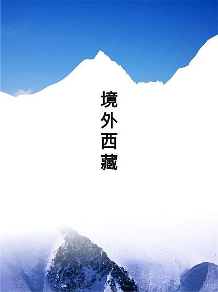 境外西藏-宣傳封面.jpg