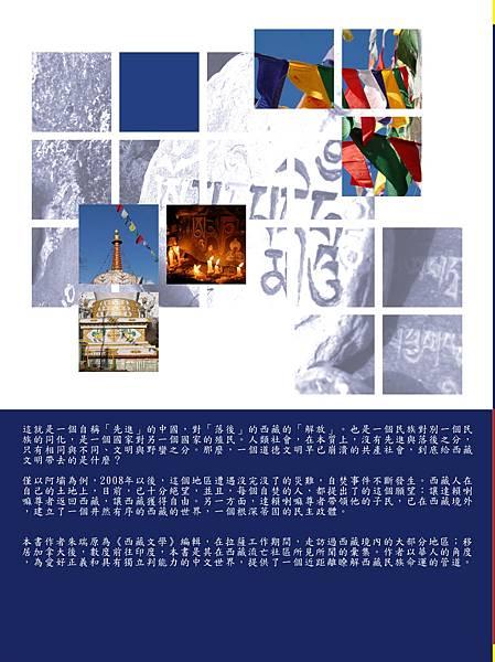 雪域之火-宣傳用 (2).jpg