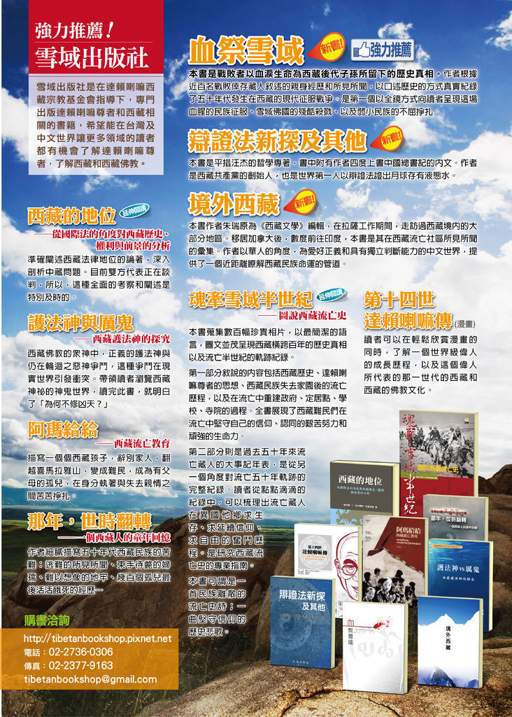 確定版雪域新書海報_2012-0216_新書[血祭雪域-辯證法-境外西藏].jpg