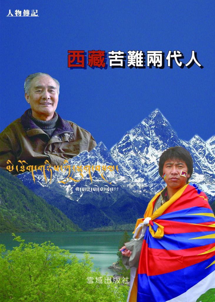 西藏苦難兩代人800