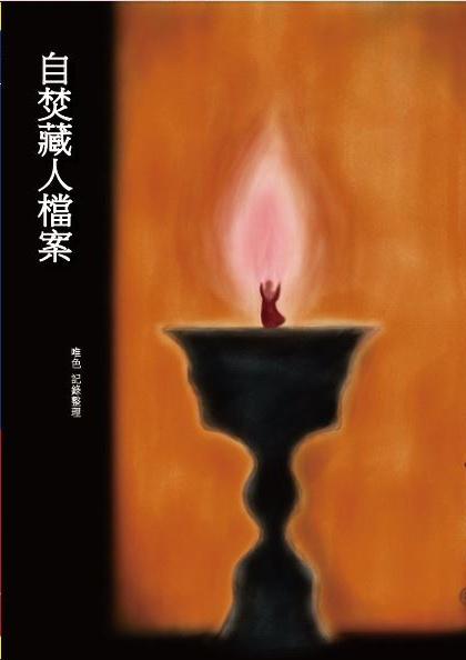 0自焚藏人檔案單面cover
